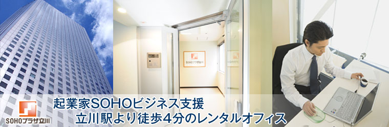 起業家SOHOビジネス支援 立川駅より徒歩4分のレンタルオフィス